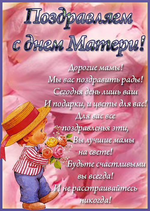 Поздравление маме на день мамы